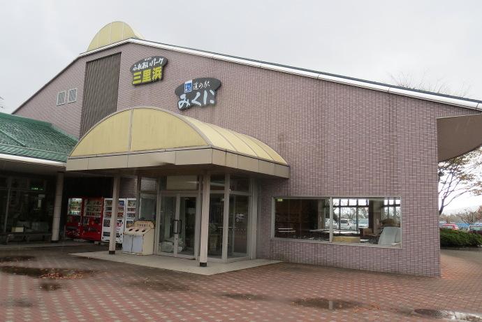道の駅16