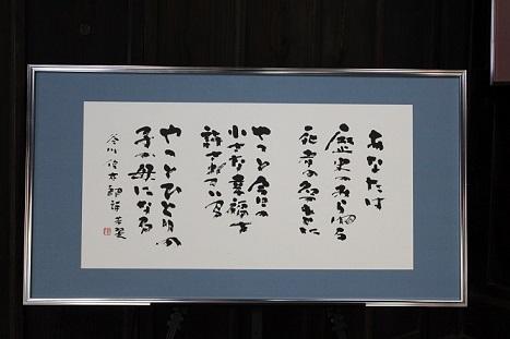 第19回 游心会選抜展