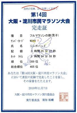 完走証(2010淀川マラソン)