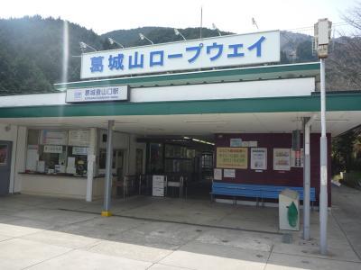 葛城登山口駅