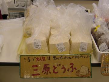 三原の豆腐
