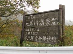 幕川温泉看板