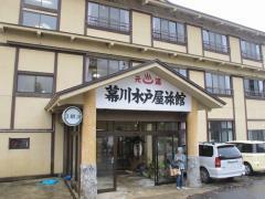 水戸屋旅館