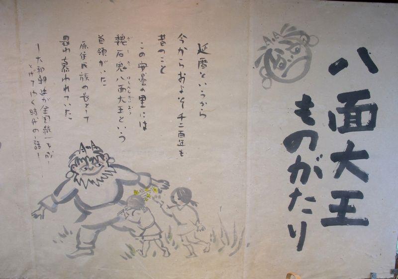 「八面大王」の画像検索結果
