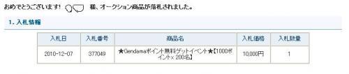 げん玉ポイント落札2