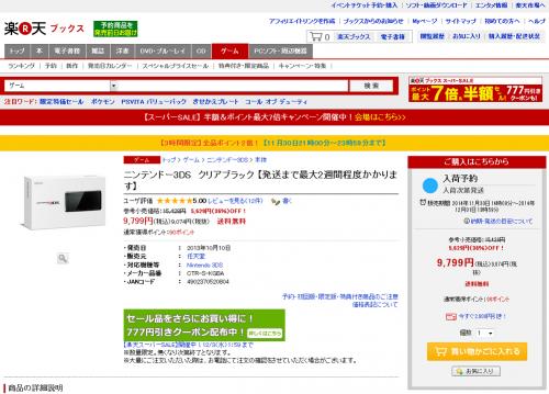 3DS_rakuten_super_003.png