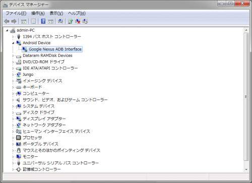 Google_nexus4_root_026.png