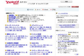 dir_yahoo_co_jp_000.png