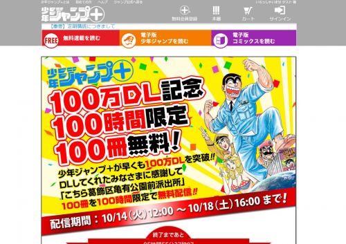 jump_plus_kochikame_000.png