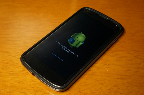 nexus4_lollipop_root_000.png