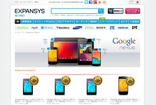 nexus7_2012_expansys_001.png