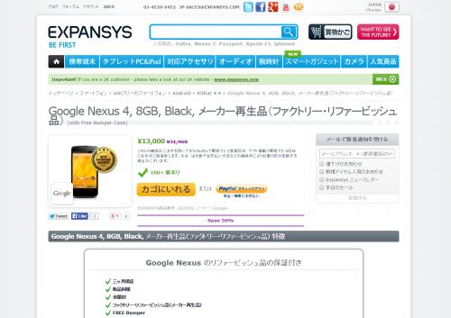 nexus7_2012_expansys_003.png