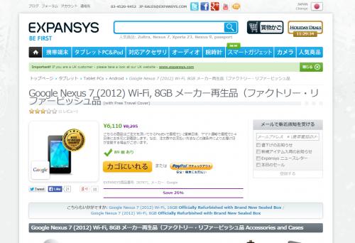 nexus7_2012_expansys_010.png