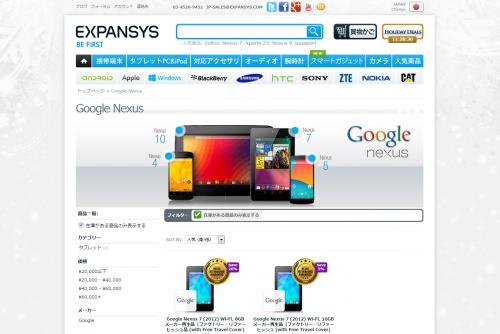 nexus7_2012_expansys_011.png