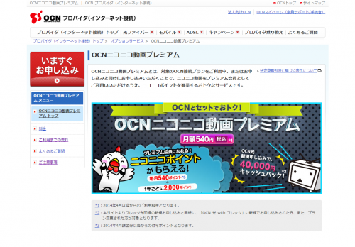 ocn_niconico_premium_001.png