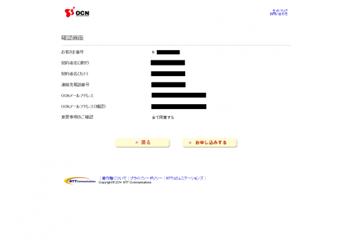 ocn_niconico_premium_004.png