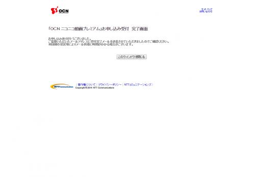 ocn_niconico_premium_005.png