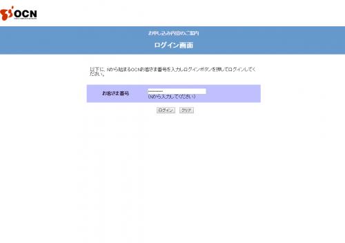 ocn_niconico_premium_006.png