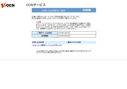 ocn_niconico_premium_007.png