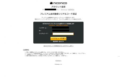 ocn_niconico_premium_009.png