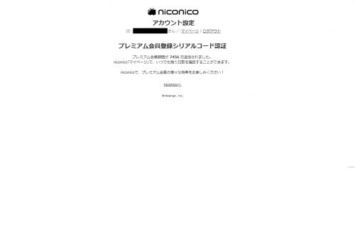 ocn_niconico_premium_011.png