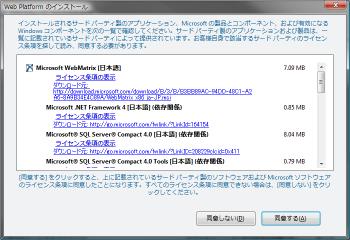 webmatrix_004.png