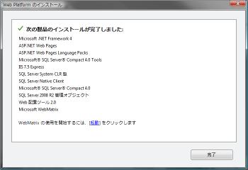 webmatrix_006.png