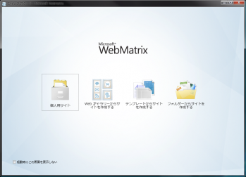 webmatrix_008.png