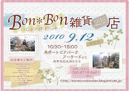 BonBon雑貨店web用