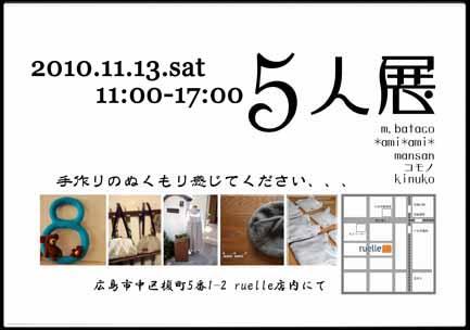 11-13-web修正済み