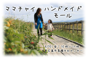 mamachi_flyer.jpg