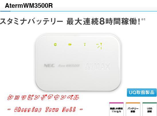 Aterm WM3500
