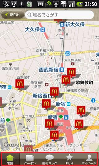 マクドナルド店舗検索