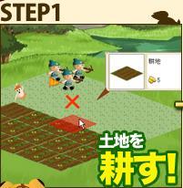 三国志牧場STEP1