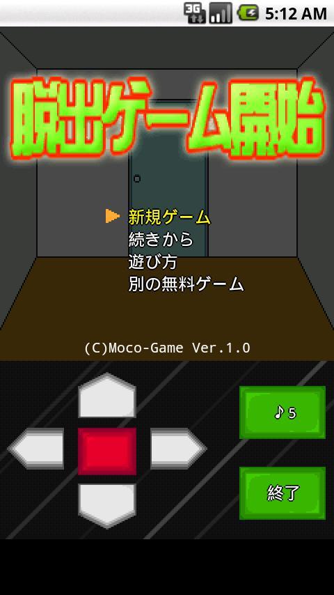 脱出ゲーム1起動画面