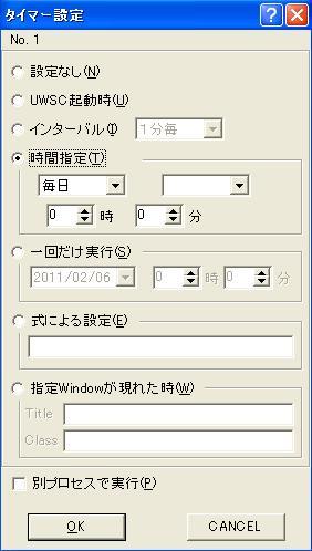 UWSCタイマー設定