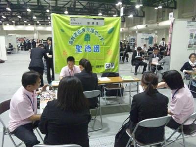 H240708 就職フェア(兵庫)画像 (1)