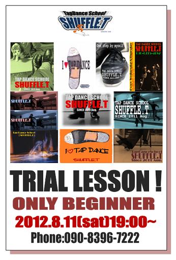 20120811trial lesson