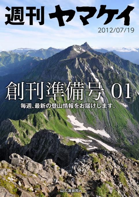 1-20120719yamakei-cover00-002.jpg