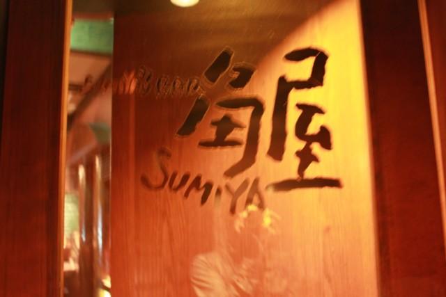 sumiya3.jpg