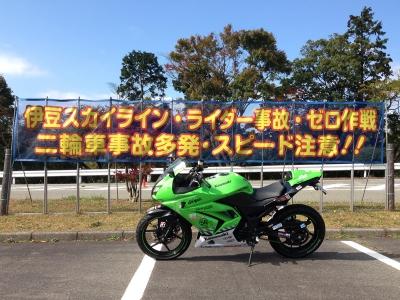 20141107_Izu