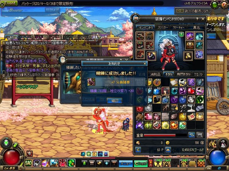 ScreenShot2013_1222_044152871.jpg