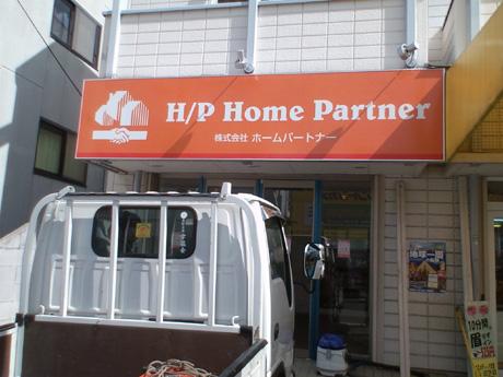 ホームパートナー平看板
