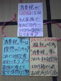 aki-syouhizei-zekkenn-s.jpg