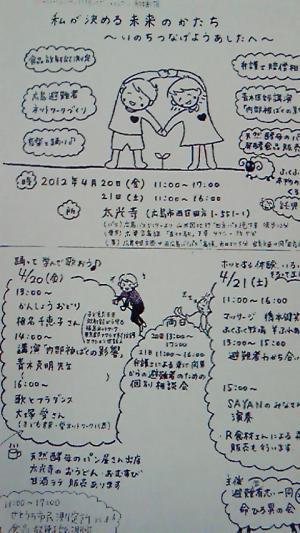 mirainokatati_s2.jpg