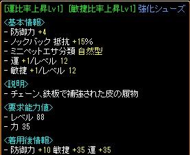 RedStone成功 11.01.29[11]