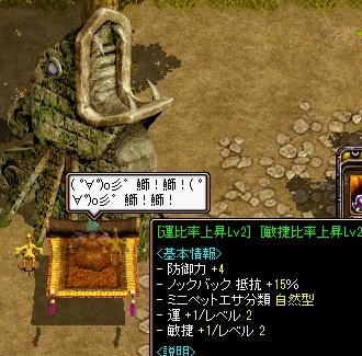連呼RedStone 鰤11.02.02[04]