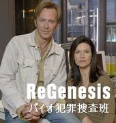 regenesis.jpg