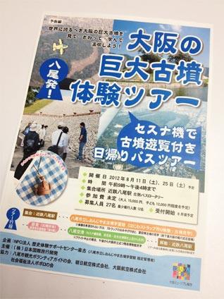 大阪ミュージアム5