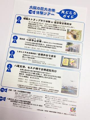大阪ミュージアム6